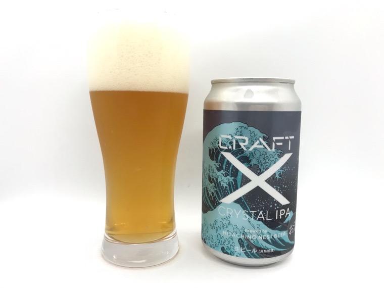 CRAFT X クリスタルIPA グラスに注ぐ