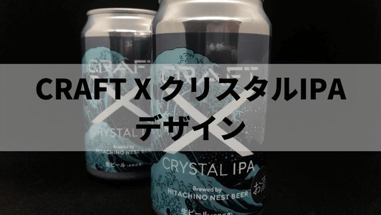 CRAFT X クリスタルIPAデザイン