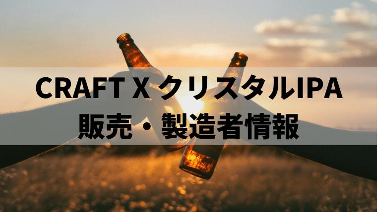 CRAFT X クリスタルIPA販売・製造者情報