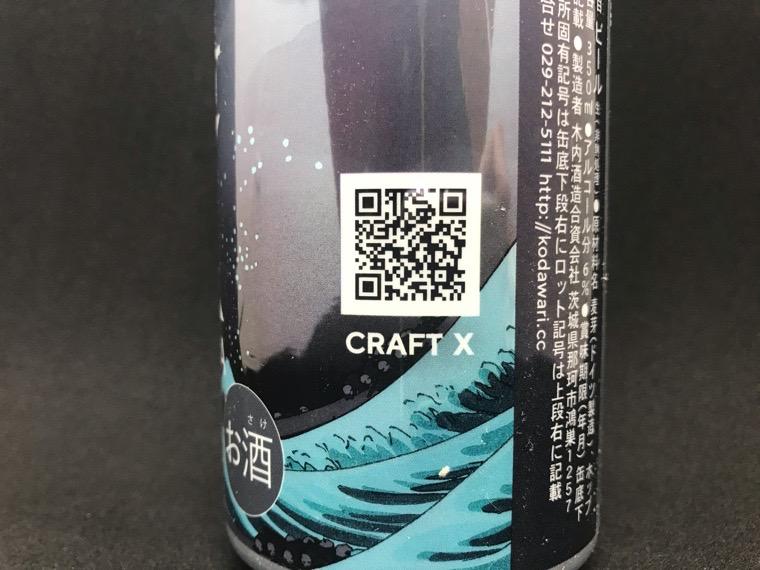 CRAFT X クリスタルIPAデザイン QRコード