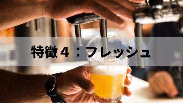 CRAFT X クリスタルIPA特徴4フレッシュ