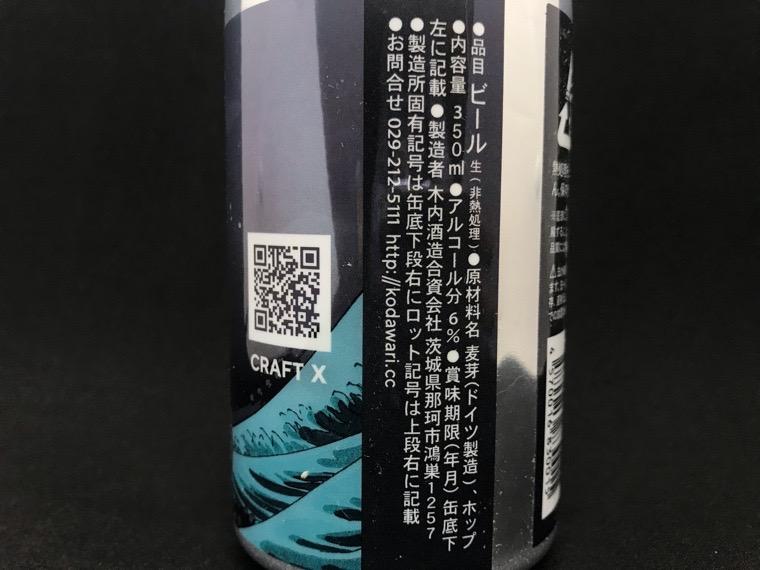 CRAFT X クリスタルIPAデザイン 成分データ