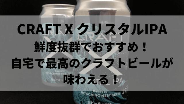 CRAFT X クリスタルIPA鮮度抜群でおすすめ!自宅で最高のクラフトビールが味わえる!