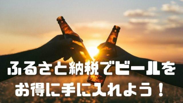 ふるさと納税でビールをお得に手に入れよう!_アイキャッチ