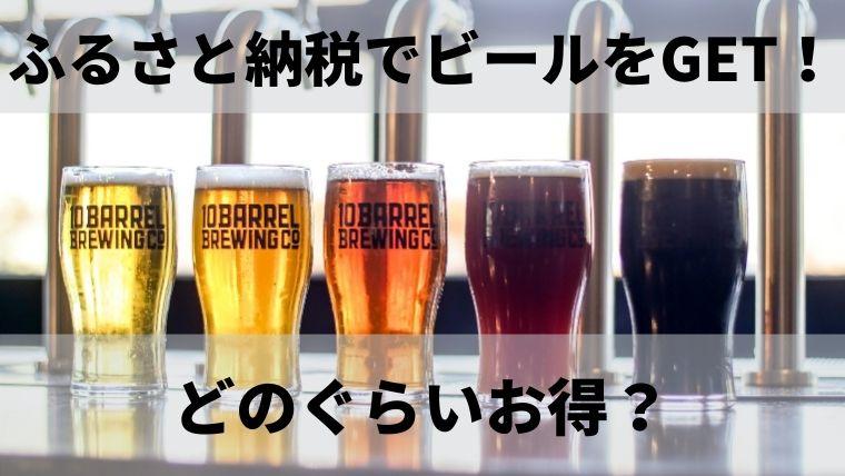 ふるさと納税でビールをGET!どのぐらいお得?