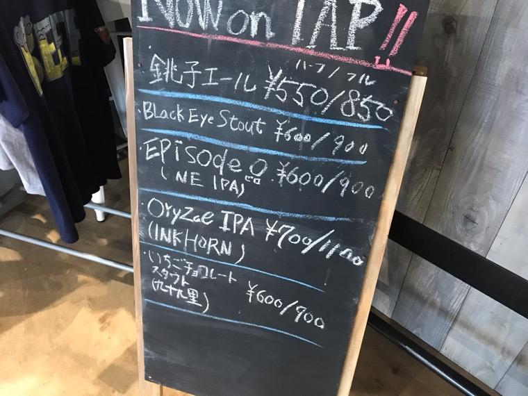 銚子ビール_ある日のメニュー