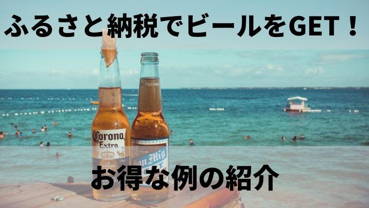 ふるさと納税でビールをGET!お得な例の紹介