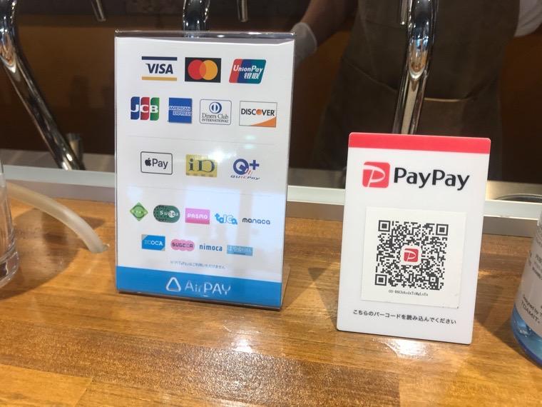 銚子ビール_支払方法_クレジットカード_paypay