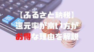 ふるさと納税_還元率が高い方がお得な理由を解説_アイキャッチ