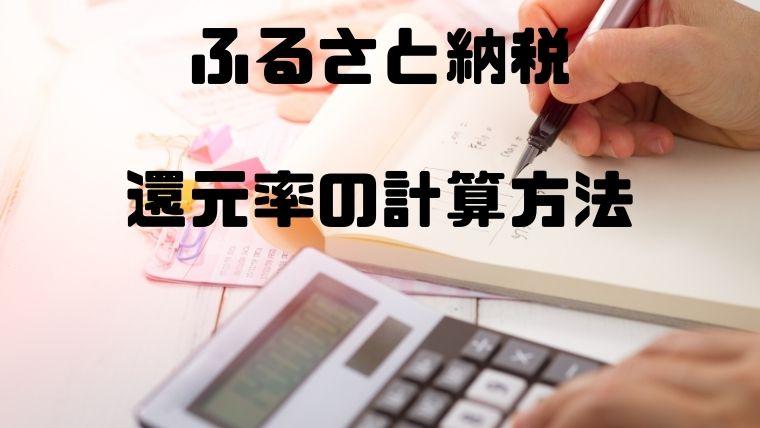 ふるさと納税:還元率の計算方法
