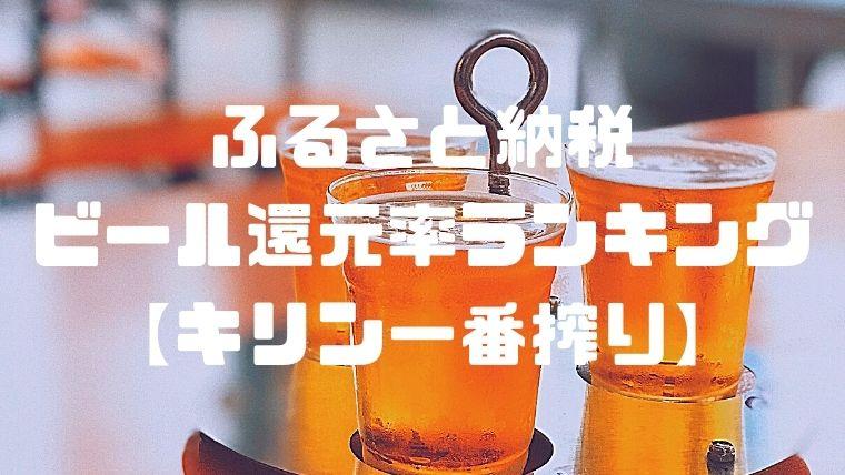 ふるさと納税ビール還元率ランキング【キリン一番搾り】アイキャッチ