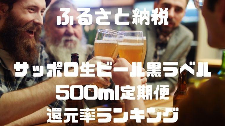 ふるさと納税:サッポロ生ビール黒ラベル500ml定期便還元率ランキング