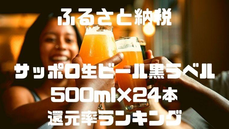 ふるさと納税:サッポロ生ビール黒ラベル500ml×24本還元率ランキング