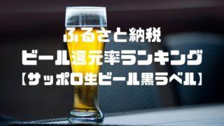 ふるさと納税ビール還元率ランキング【サッポロ生ビール黒ラベル】アイキャッチ