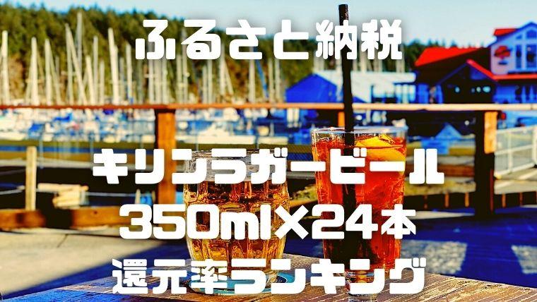 ふるさと納税:キリンラガービール350ml×24本還元率ランキング