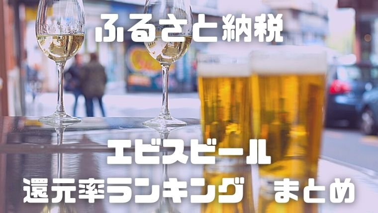 ふるさと納税:エビスビール還元率ランキングまとめ