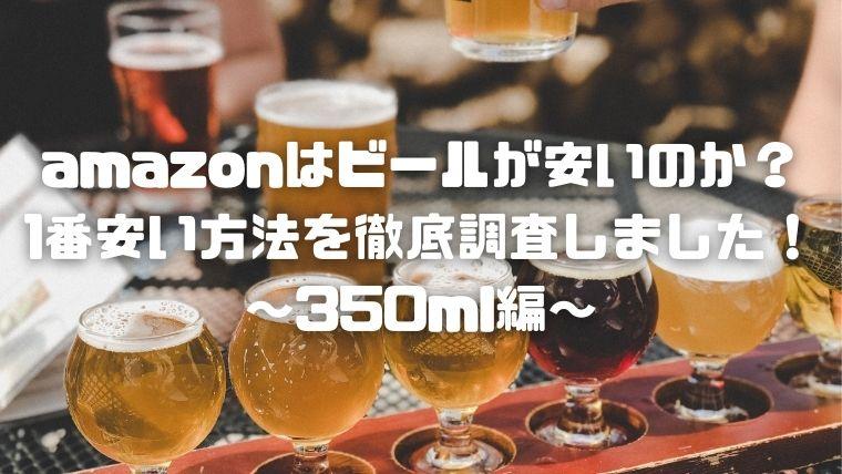 amazonはビールが安いのか?1番安い方法を徹底調査しました!~350ml編~