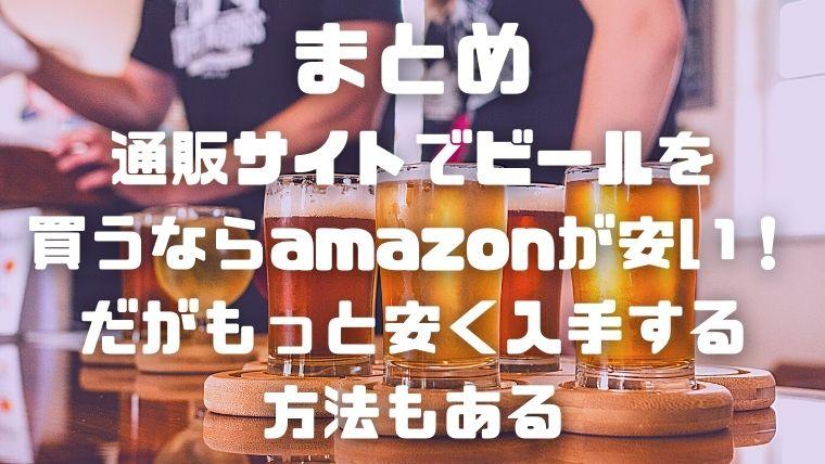 まとめ:通販サイトでビールを買うならamazonが安い!だがもっと安く入手する方法もある