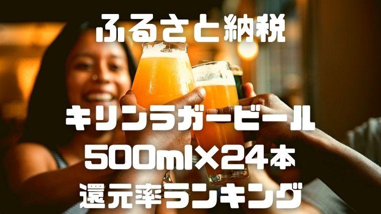 ふるさと納税:キリンラガービール500ml×24本還元率ランキング