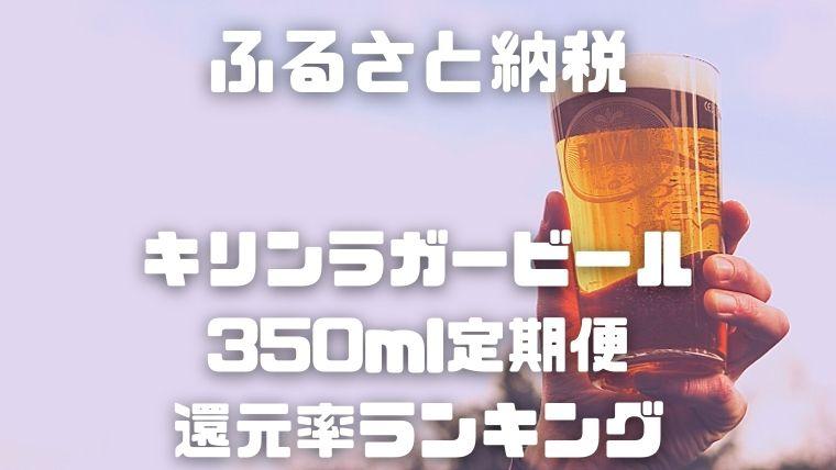 ふるさと納税:キリンラガービール350ml定期便還元率ランキング