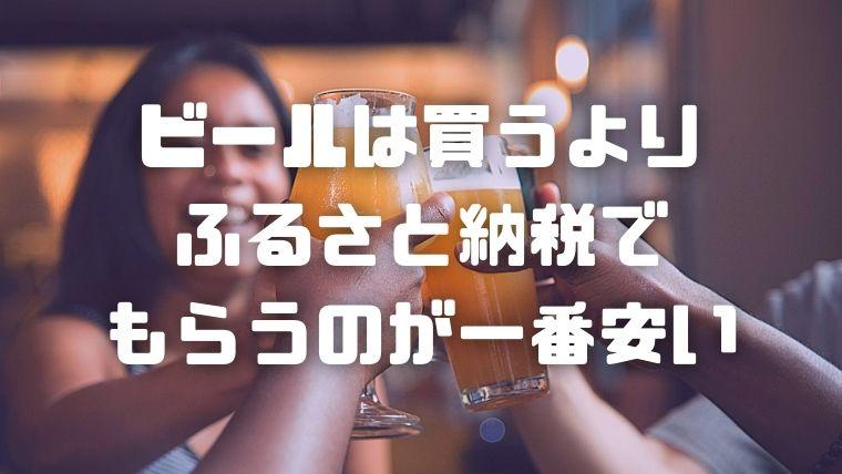 ビールは買うよりふるさと納税でもらうのが一番安い