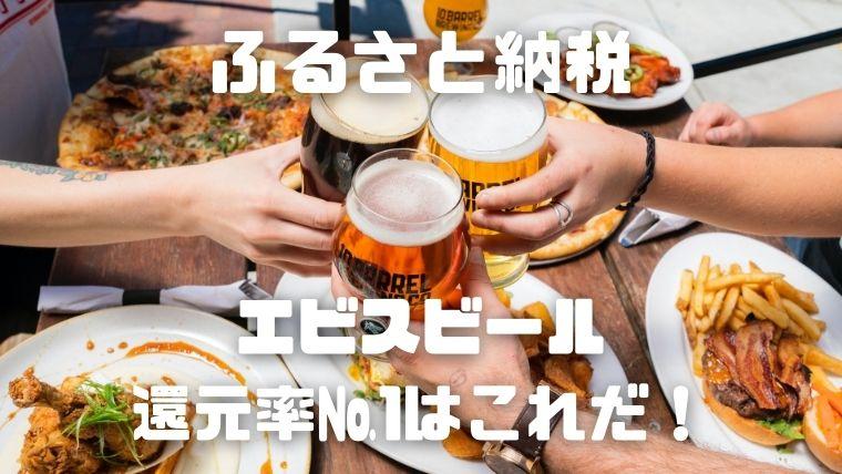 ふるさと納税:エビスビール還元率ランキング№1はこれだ!
