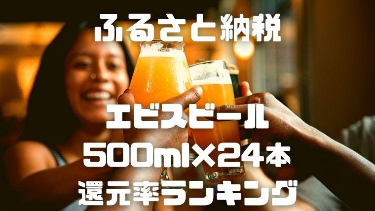 ふるさと納税:エビスビール500ml×24本還元率ランキング