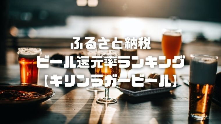 ふるさと納税ビール還元率ランキング【キリンラガービール】アイキャッチ