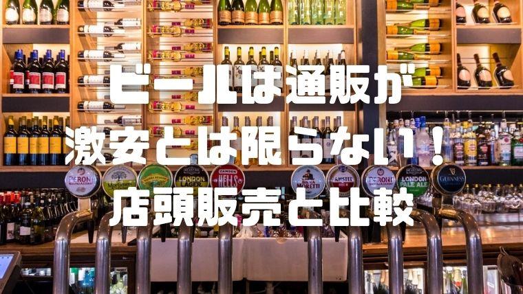 ビールは通販が激安とは限らない!店頭販売と比較