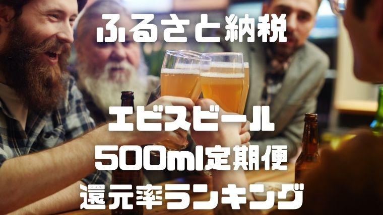 ふるさと納税:エビスビール500ml定期便還元率ランキング