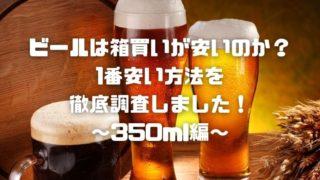 ビールは箱買いが安いのか?一番安い方法を徹底調査しました!350ml編