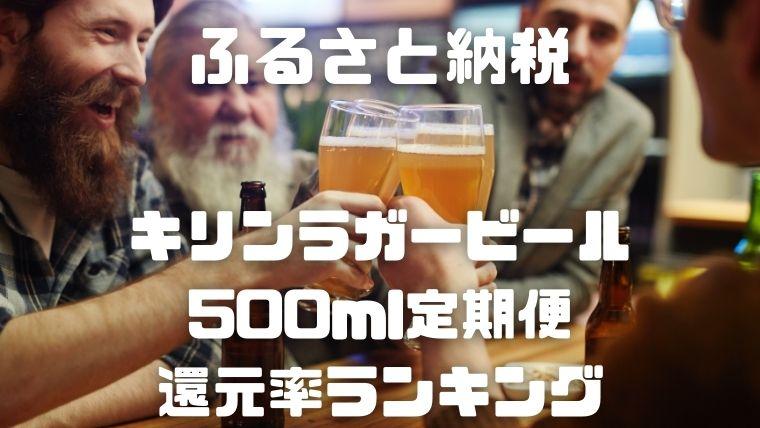 ふるさと納税:キリンラガービール500ml定期便還元率ランキング