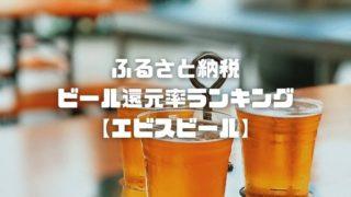 ふるさと納税ビール還元率ランキング【エビスビール】アイキャッチ