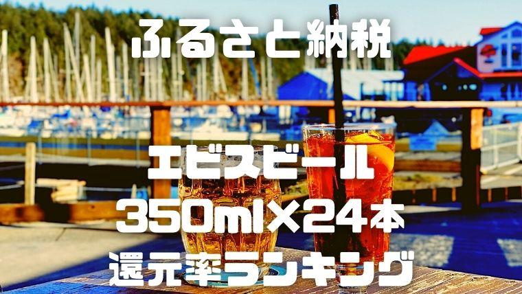 ふるさと納税:エビスビール350ml×24本還元率ランキング
