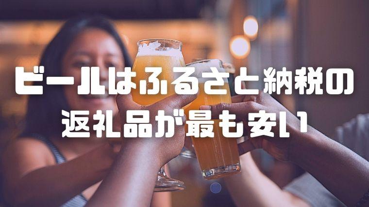 ビールは箱買いが安いのか?350ml編:ふるさと納税の返礼品が最も安い