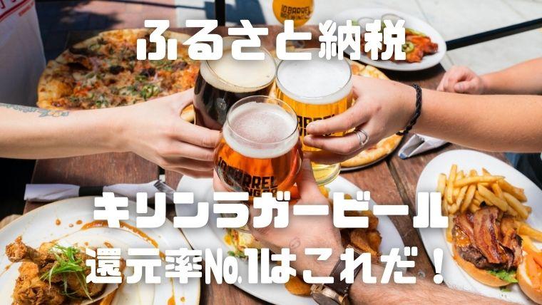 ふるさと納税:キリンラガービール還元率ランキング№1はこれだ!