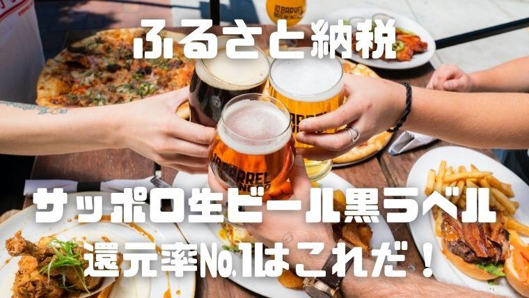 ふるさと納税:サッポロ生ビール黒ラベル還元率ランキング№1はこれだ!