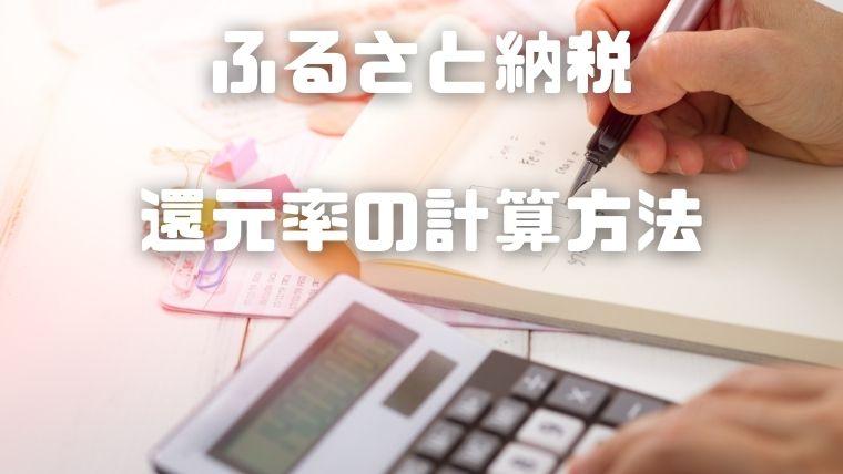 ふるさと納税:プレミアムモルツ還元率の計算方法